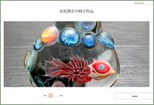 友松の硝子作品2