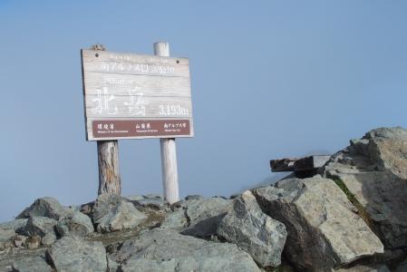 北岳2日目23blog