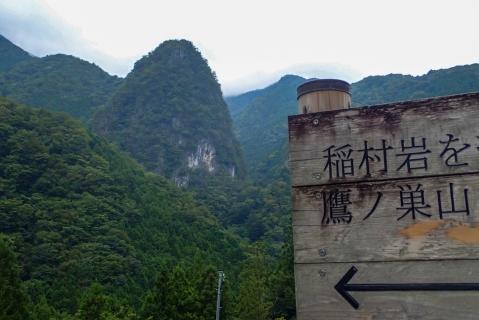 鷹ノ巣山4blog