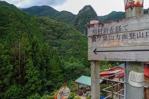 鷹ノ巣山2-2blog