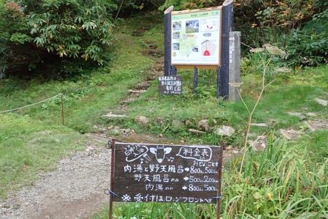 白馬岳2日目27blog