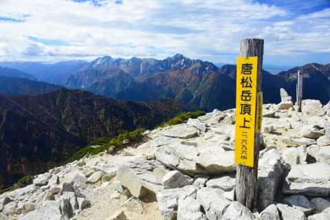 唐松岳31blog