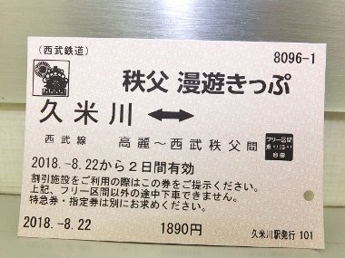 1秩父漫遊きっぷ0822