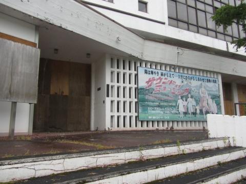 夕張市民会館