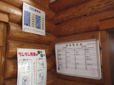 月ヶ岡駅運賃表と時刻表