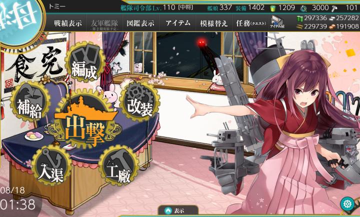 艦これHTML5