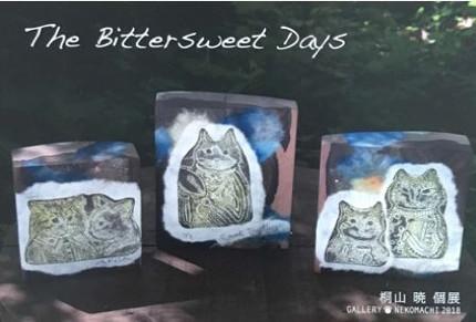 桐山暁個展 The Bittersweet Days