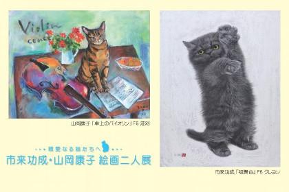 親愛なる猫たちへ 市来功成 山岡康子 絵画二人展