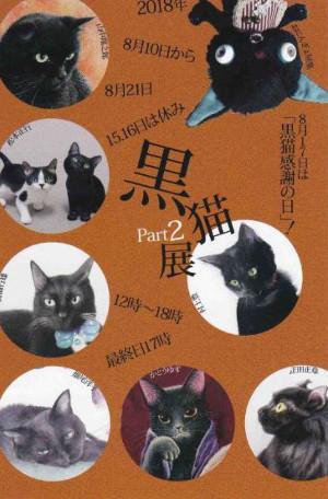 黒猫展part2