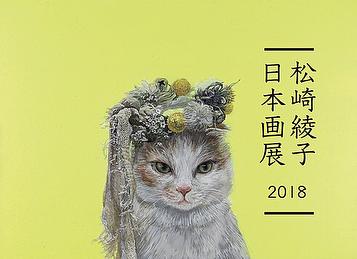 松崎綾子日本画展