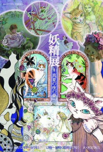 妖精展-真夏の夜の夢Vol2