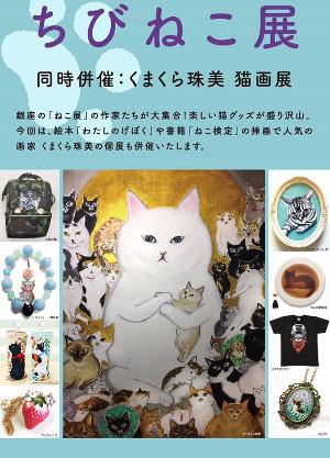 くまくら珠美 猫画展 Meowildhearts 7匹のジーンズを履いた猫たち