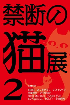 禁断の猫展Ⅱ