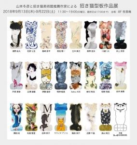 山本冬彦と招き猫美術館推薦作家による 招き猫型板作品展