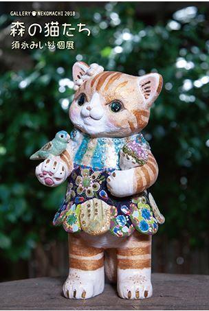 須永みい紗個展 森の猫たち