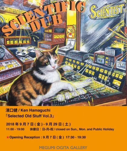 濱口健個展 Selected Old Stuff Vol 3