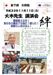 H301111大木先生講演会表s