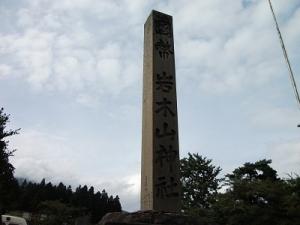 180913標柱