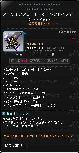 Maple_181014_010305.jpg