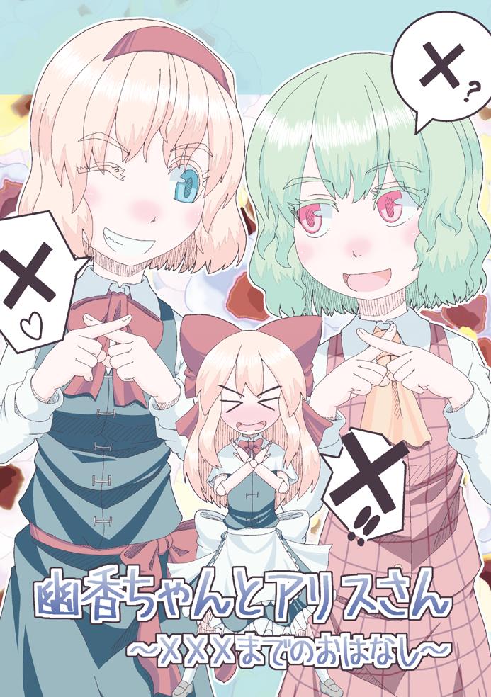 幽香ちゃんとアリスさん~×××までのおはなし~