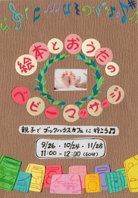 ブックハウスカフェフライヤー3.JPG