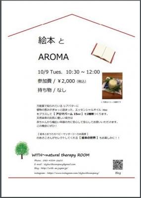絵本とアロマ20181009.JPG
