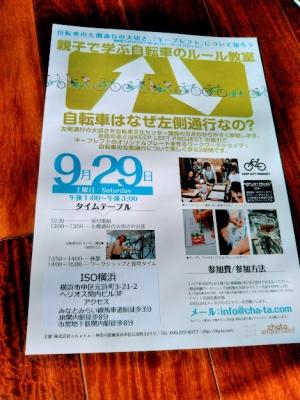 201809209chataポスター.jpg