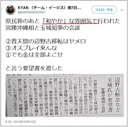 okinawakenminsou03.jpg