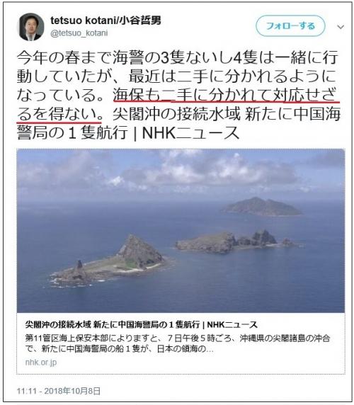 senkakushinryaku001.jpg