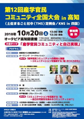 第12回産学官民コミュニティ全国大会in高知