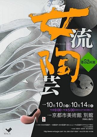 女流陶芸52回ポスター