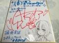 赤井リアさんサイン
