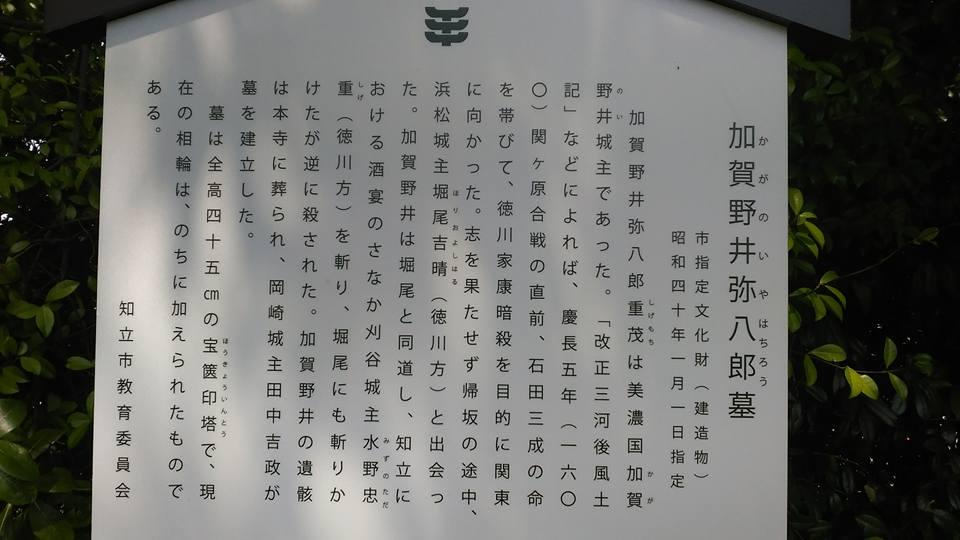 加賀野井さんのお墓二