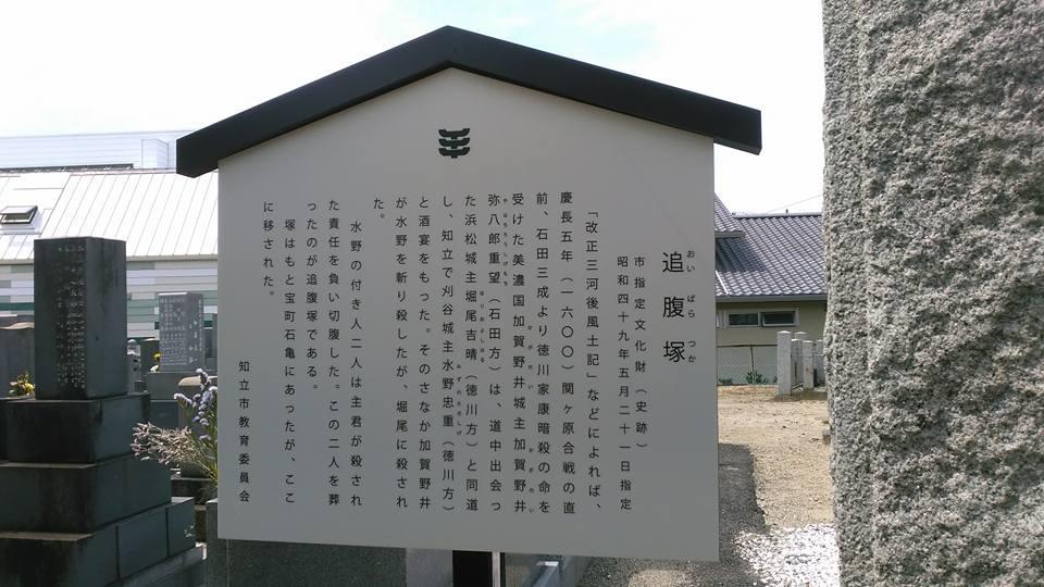 加賀野井さんのお墓の有る追い腹塚の説明