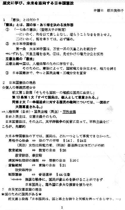 25 飯田弁護士1