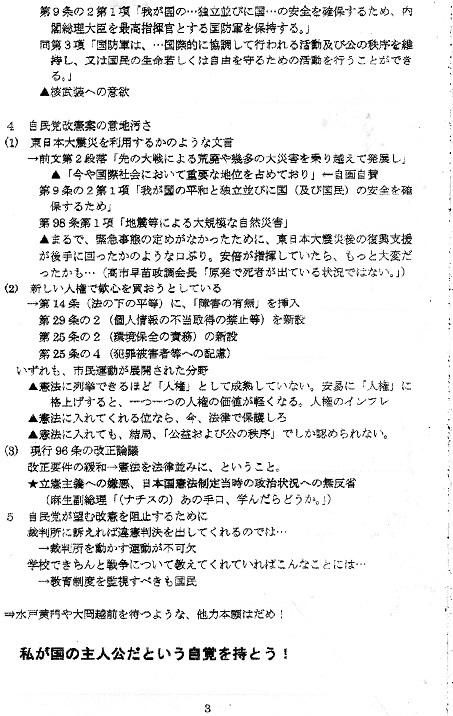 25 飯田弁護士3