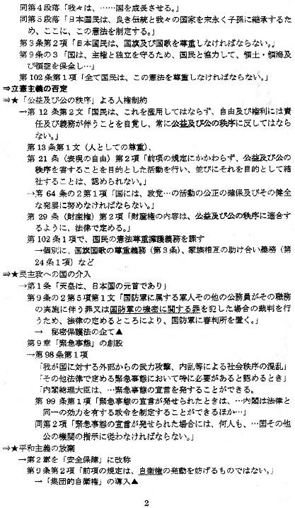 25 飯田弁護日2
