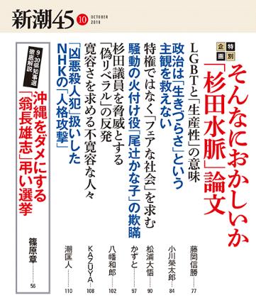 修 「新潮45」10月号