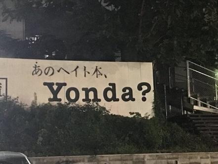 60 新潮社 落書き