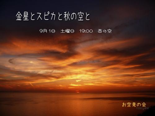 20180901 金星とスピカと秋の空と