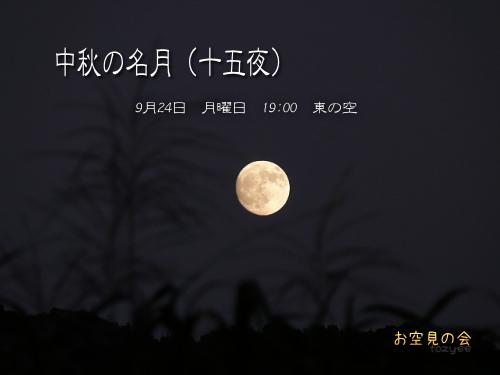 20180924 中秋の名月(十五夜)