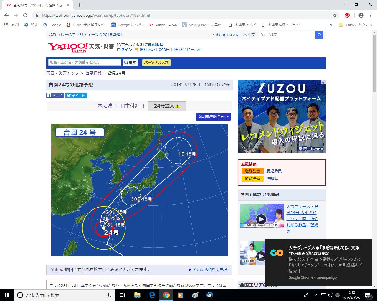 taifuu24.png