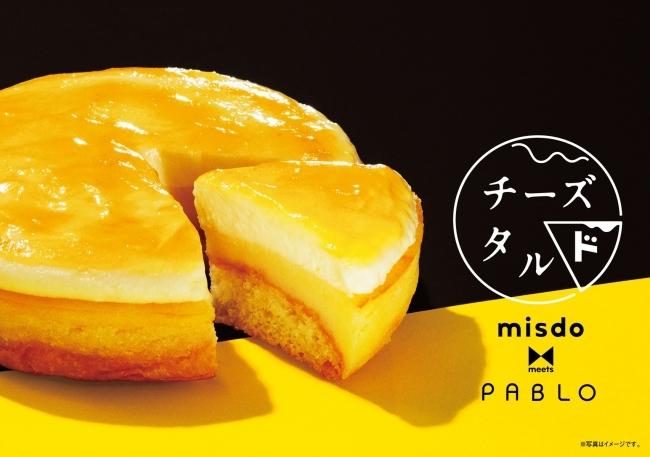 ミスタードーナツ トレッサ横浜ショップ(チーズタルド)