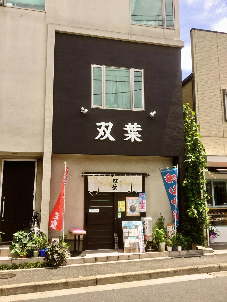 中華そば双葉(店舗)