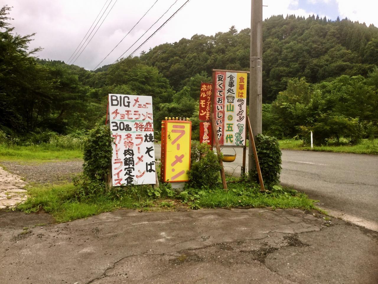 山の五代(店舗)