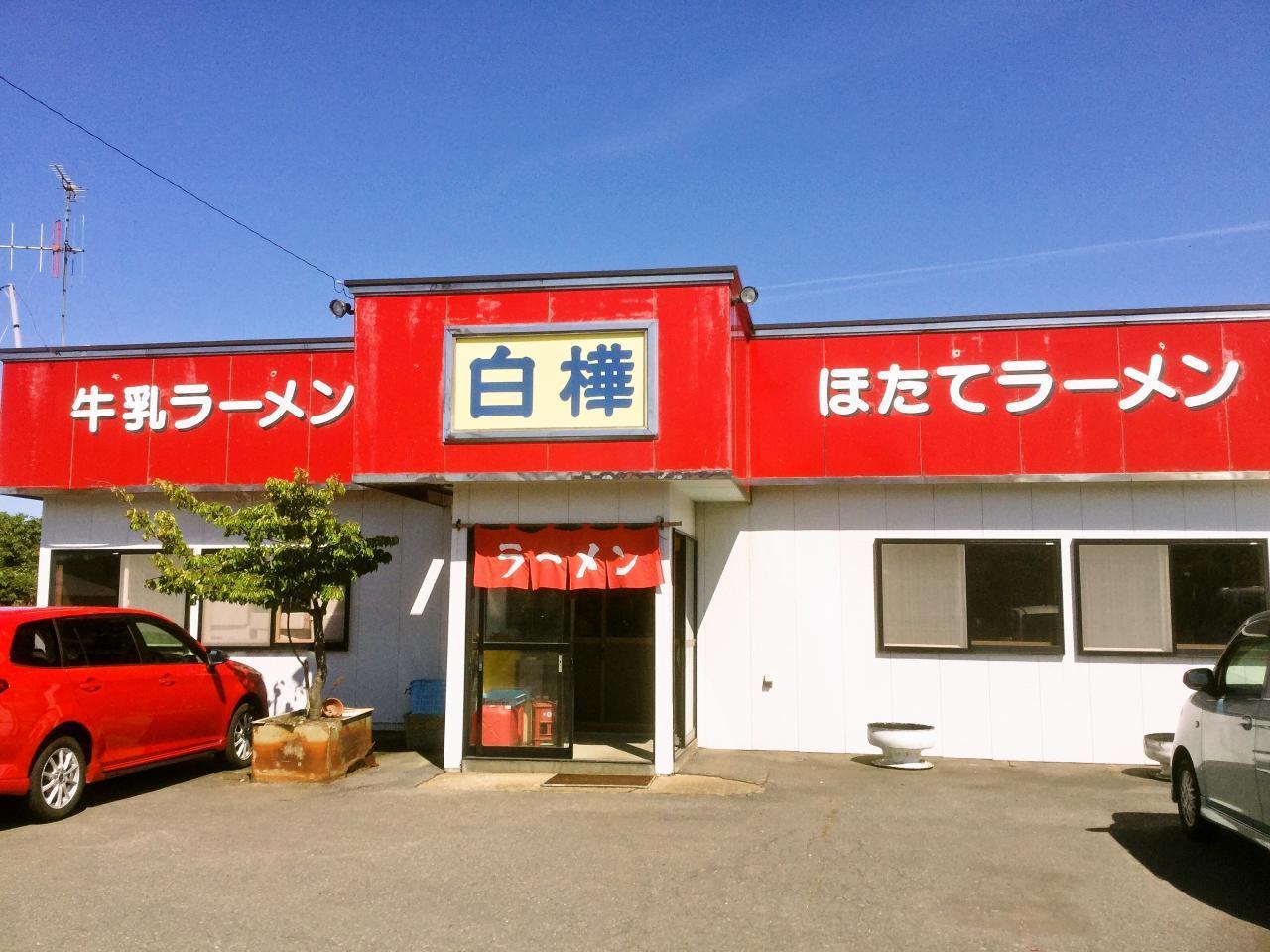 白樺ラーメン(店舗)