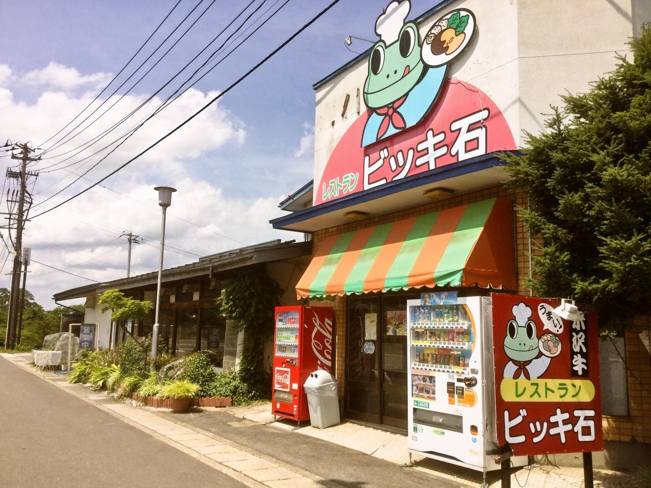 ビッキ石(店舗)
