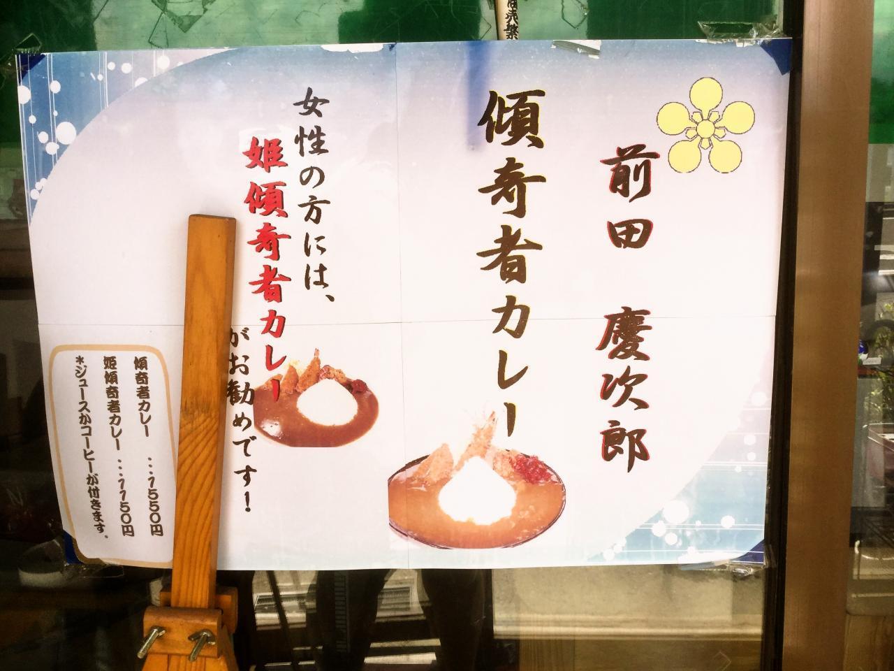 ビッキ石(メニュー)