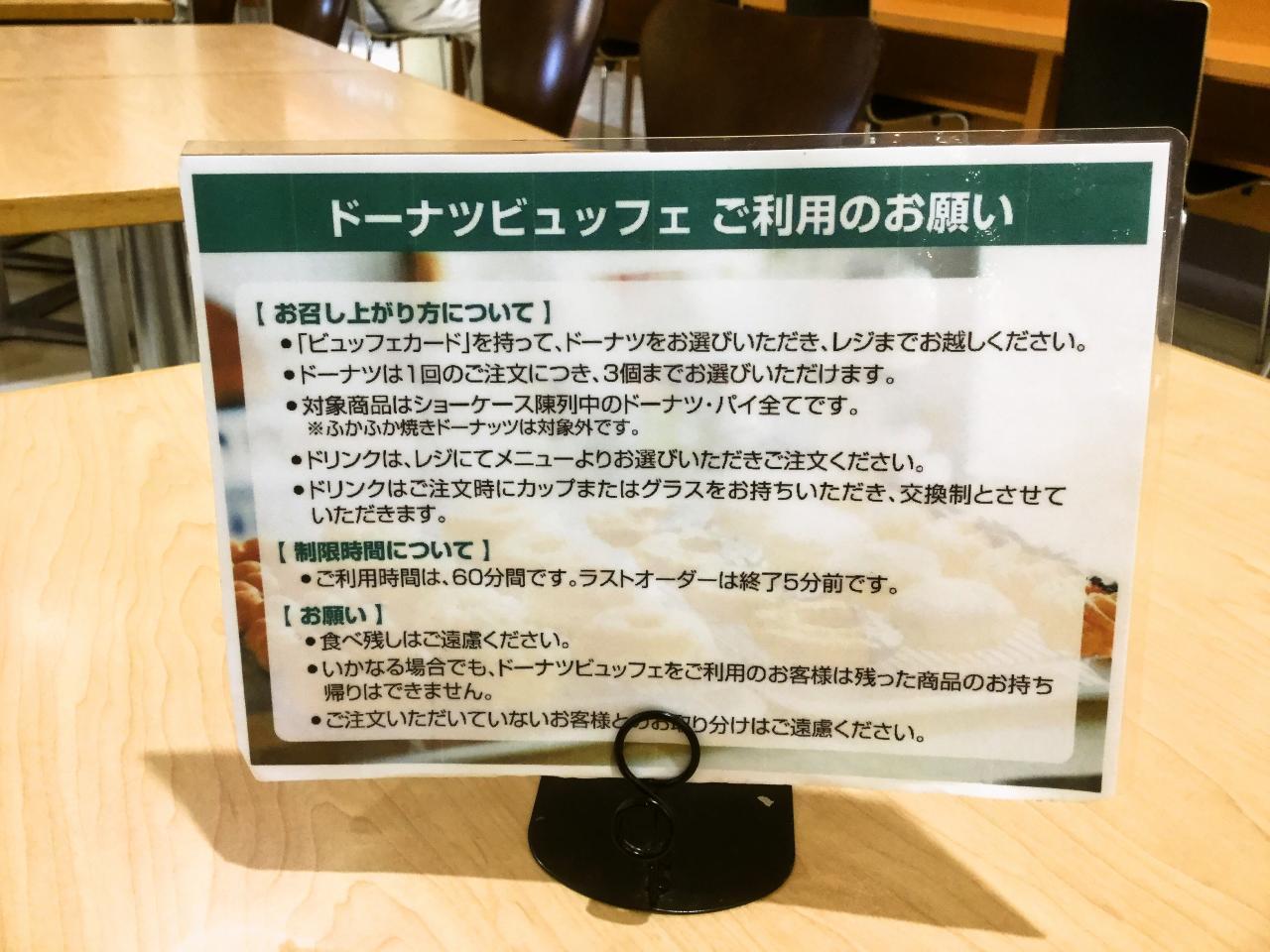 ミスタードーナツ トレッサ横浜ショップ(ビュッフェ)