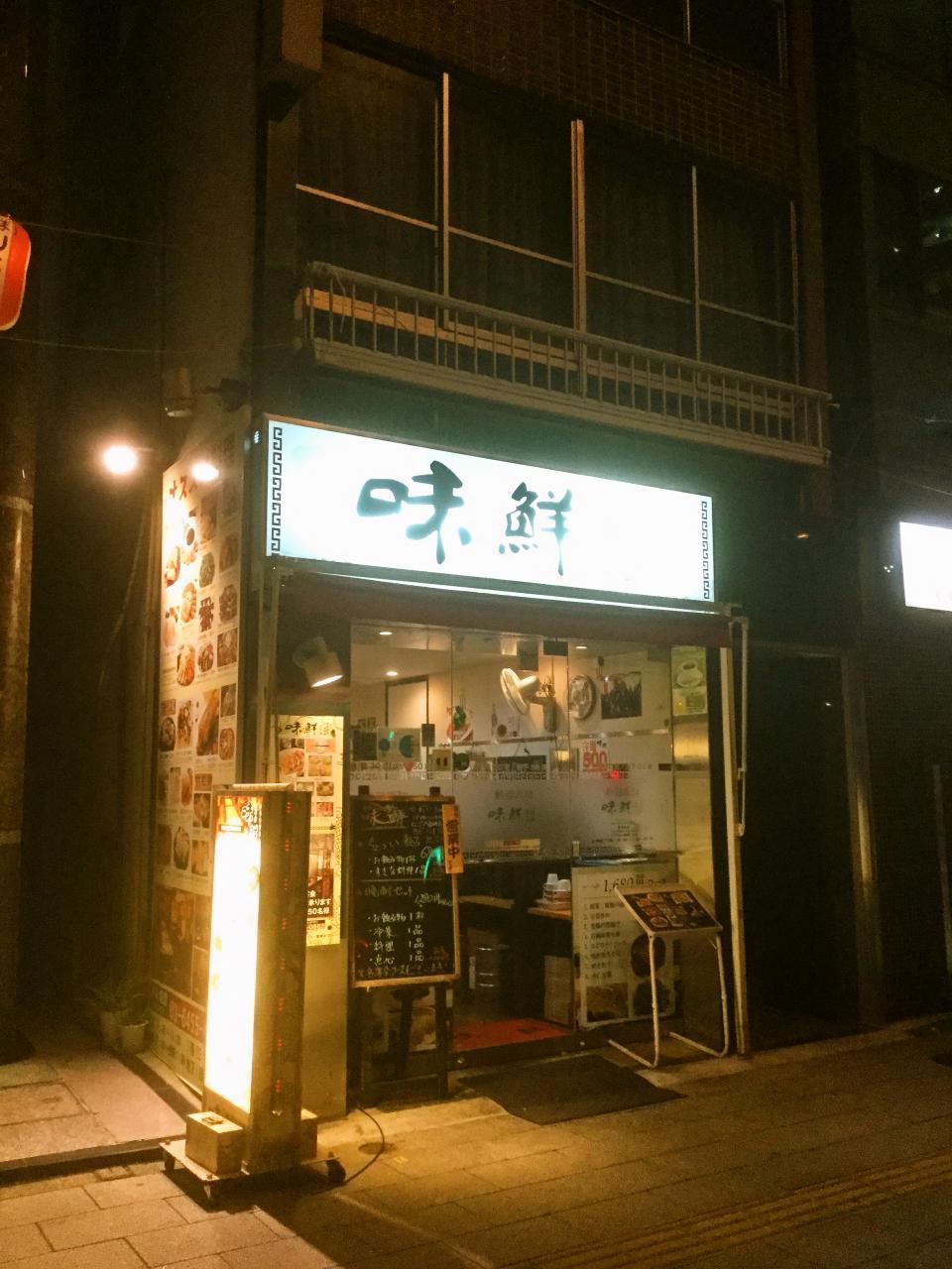 味鮮 餃子坊 渋谷店(店舗)